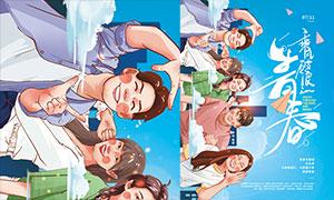 青春畢業季創意海報設計PSD模板