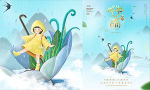 插畫主題谷雨節氣宣傳單設計PSD素材