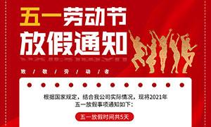 五一勞動節放假通知公告PSD模板