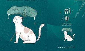 青色簡約風格谷雨海報設計PSD素材
