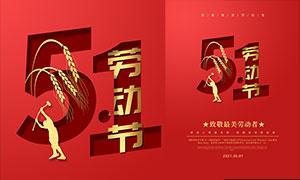 致敬最美勞動者宣傳海報設計PSD素材