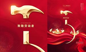 51致敬勞動者宣傳海報設計PSD素材