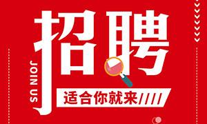 红色简约招聘海报设计PSD源文件