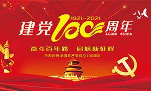 建黨100周年宣傳展板設計矢量素材