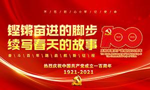 建党100周年主题标语宣传栏设计PSD素材