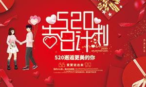520告白计划宣传海报设计PSD素材