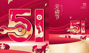 51勞動節紅色活動海報設計PSD素材