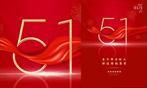 51勞動節紅色大氣海報設計PSD模板