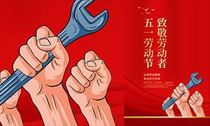 勞動節致敬勞動者海報設計PSD素材
