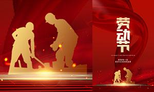 51勞動節紅色喜慶海報設計PSD素材