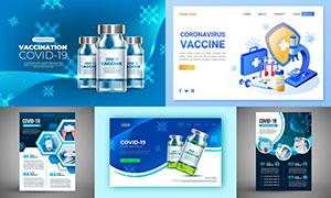 新冠肺炎疫苗海报折页设计矢量素材