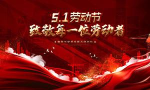 51勞動節致敬勞動者宣傳欄設計PSD素材