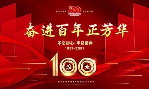 建党节100周年宣传标语展板PSD素材