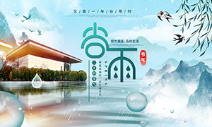 谷雨时节房地产活动宣传栏设计PSD素材