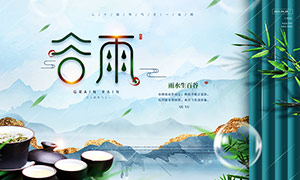 茶道主题谷雨节气海报设计PSD素材