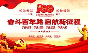 71建黨節學習黨史宣傳展板設計矢量素材