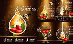 玫瑰果油護膚產品廣告設計矢量素材