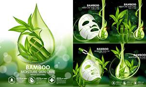 竹子精華面膜等護膚品廣告矢量素材