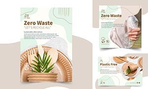 零浪費物塑料產品廣告設計矢量素材