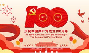 庆祝中国共产党成立100周年展板矢量素材