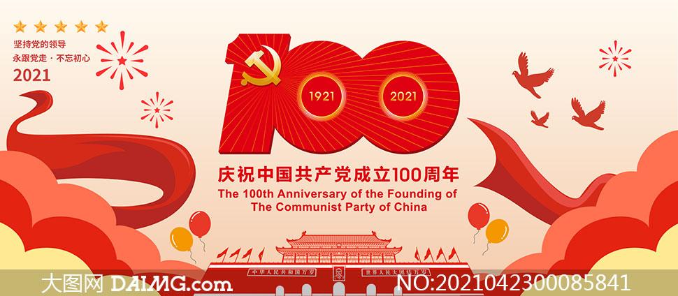 慶祝中國共產黨成立100周年展板矢量素材