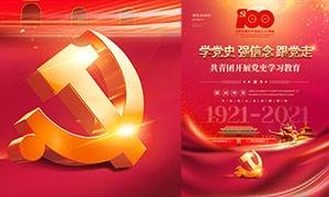 共青團黨史學習教育海報設計PSD素材