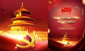 慶祝中國共產黨成立一百周年海報模板
