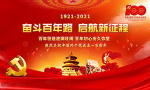 建党节学习党史宣传栏设计PSD源文件