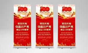 庆祝中国共产党建党100周年展架PSD素材