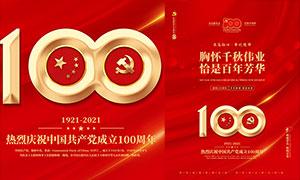 建黨100周年活動宣傳單設計PSD素材