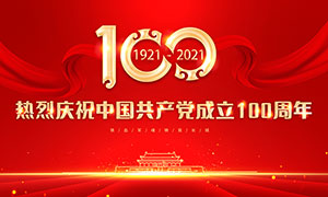 红色大气建党100周年宣传栏设计PSD素材