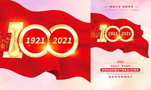 崢嶸歲月建黨100周年宣傳海報PSD素材