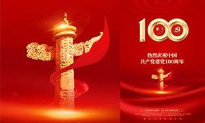 熱烈慶祝建黨100周年海報設計PSD素材