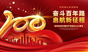 慶祝共產黨成立一百周年宣傳欄PSD素材