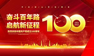奋斗百年路建党100周年宣传栏PSD模板