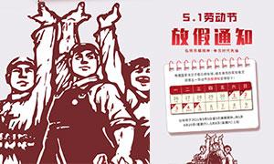 2021劳动节放假通知公告矢量素材