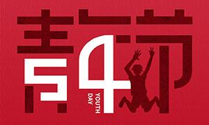 簡約風格54青年節海報設計PSD素材