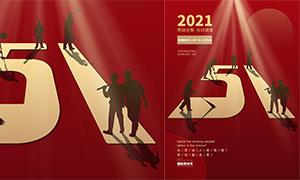51劳动节创意海报设计矢量素材