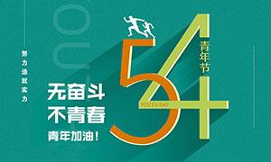 54青年節簡約海報設計模板PSD素材
