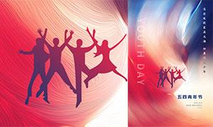 五四青年節抽象主題海報設計PSD素材