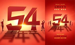 五四青年節活動宣傳單設計PSD源文件
