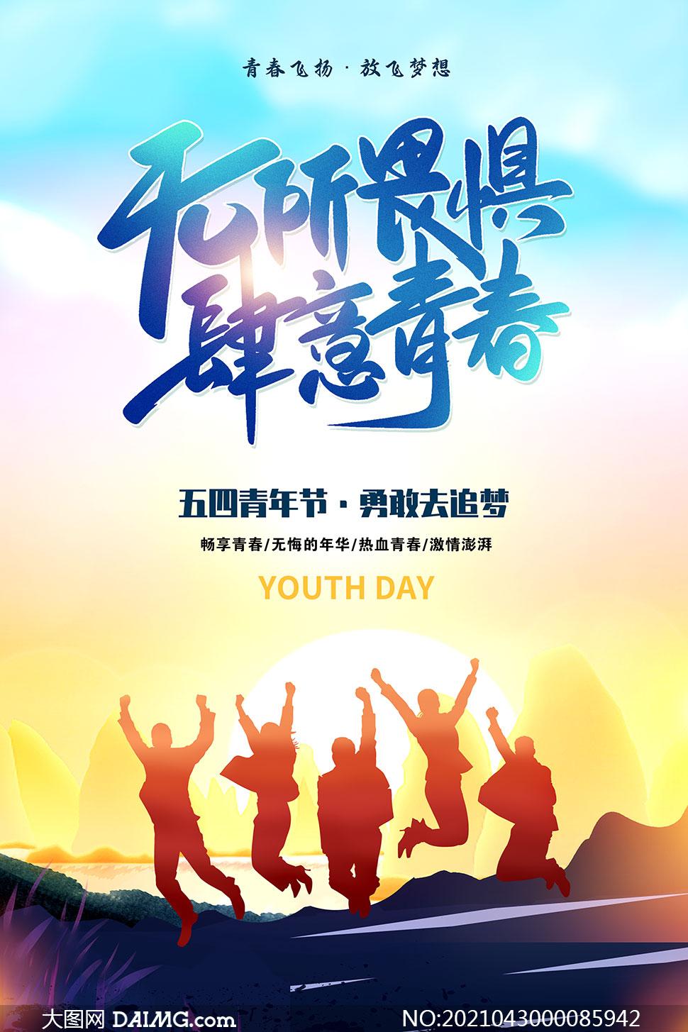 五四青年節活動宣傳海報設計PSD素材