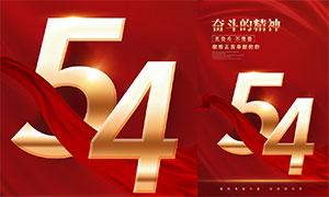 54青年節簡約海報設計PSD源文件
