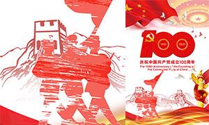 慶祝中國共產黨成立100周年海報設計模板