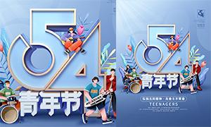 54青年節活動宣傳單設計PSD源文件