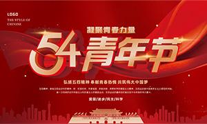 五四青年节活动宣传栏设计矢量素材