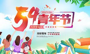 54青年節活動宣傳展板設計PSD源文件