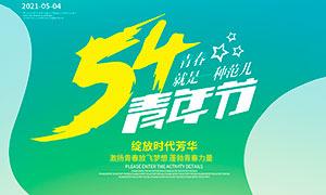 54青年節時尚主題海報設計PSD素材