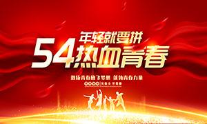 54熱血青春宣傳展板設計PSD素材