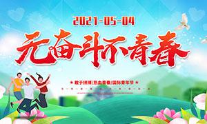 無奮斗不青春54青年節宣傳欄PSD素材